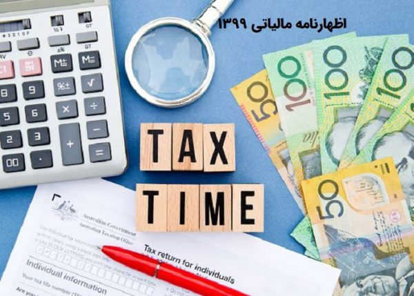 اظهارنامه مالیاتی 1399